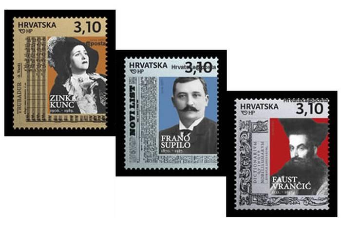 Poštanske marke Znameniti Hrvati